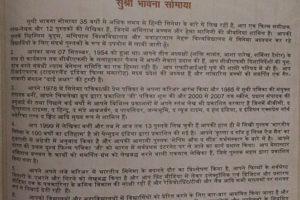 padmashri-hindi